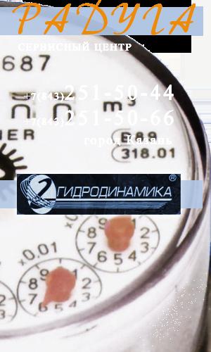 Поверка счетчиков в Казани